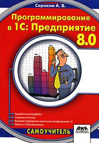 Книга Программирование в 1С: Предприятие 8.0. Сорокин