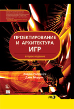 Книга Проектирование и архитектура игр. 2-е изд. Эндрю Роллингз