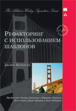 Книга Рефакторинг с использованием шаблонов. Кериевски