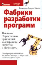 Книга Фабрики разработки программ: потоковая сборка типовых приложений, моделирование, структуры и и