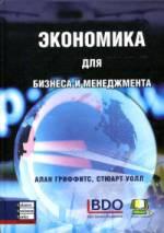 Книга Экономика для бизнеса и менеджмента. Гриффитс