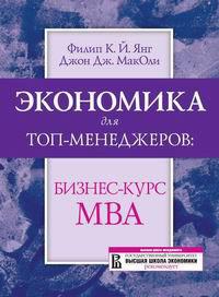 Купить Книга Экономика для топ-менеджеров: бизнес-курс МВА Изд.2. Янг