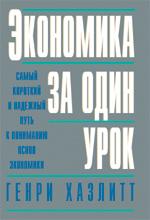 Книга Экономика за один урок. Генри Хазлитт