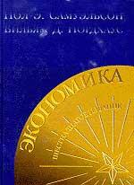Книга Экономика. 16 издание. Самуэльсон