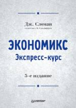 Книга Экономикс. Экспресс-курс. 5-е изд. Сломан