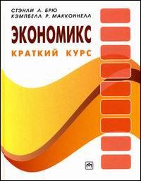 Купить Книга Экономикс: краткий курс. Брю