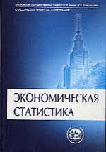 Купить Книга Экономическая статистика. 3-е изд. Иванов