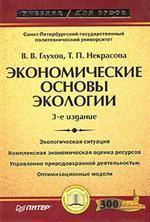 Книга Экономические основы экологии 3-е изд. Глухов. Питер. 2003