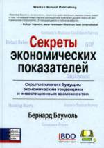 Купить Книга Секреты экономических показателей. Баумоль