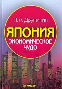 Книга Япония - экономическое чудо. Дружинин. Питер. 2003