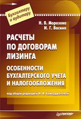 Книга  Расчеты по договорам  лизинга. Питер. 2002
