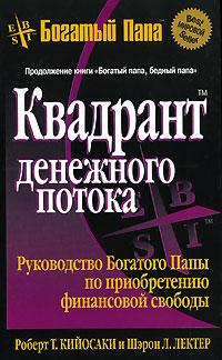 Книга Квадрант денежного потока. 7-е изд. Кийосаки