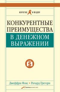 Книга Конкурентные преимущества в денежном выражении. Фокс
