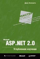Книга Microsoft ASP.NET 2.0. Углубленное изучение. Эспозито