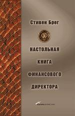 Книга Настольная книга финансового директора. 4-е изд. Брег
