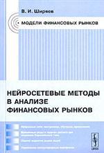 Книга Нейросетевые методы в анализе финансовых рынков. Ширяев