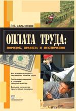 Книга Оплата труда: порядок, правила и исключения. Сальникова