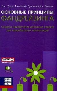 Книга Основные принципы фандрейзинга. Александер, Карлсон