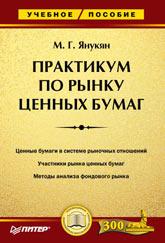 Книга Практикум по рынку ценных бумаг. Янукян