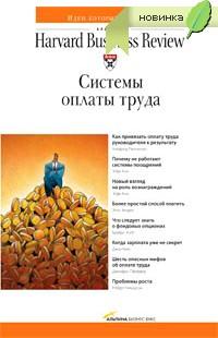 Книга Системы оплаты труда. Классика HBR