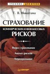 Книга Страхование коммерческих и финансовых рисков. Никитина. Питер. 2002