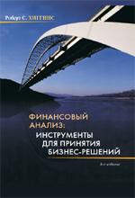 Книга Финансовый анализ: инструменты для принятия бизнес-решений. 8-е изд. Роберт С. Хиггинз