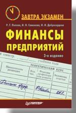 Книга Финансы предприятий. Завтра экзамен. 2-е изд. Попова