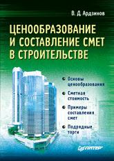 Книга Ценообразование и составление смет в строительстве. Ардзинов