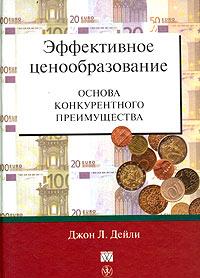 Книга Эффективное ценообразование - основа конкурентного преимущества. Джон Дейли. 2004