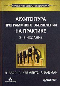 Книга Архитектура программного обеспечения на практике. 2-е изд. Басс