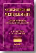 Книга Антикризисный менеджмент. Питер