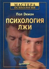 Книга Психология лжи.Экман-Питер