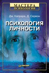 Книга Психология личности. Капрара. Питер. 2003