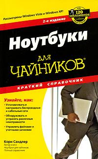 Книга Ноутбуки с Windows Vista для чайников. Краткий справочник. 2-е изд. Кори Сандлер