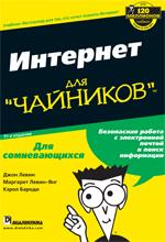 Книга Интернет для чайников. 11-е изд. Джон Р. Левин