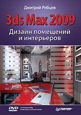 Книга Дизайн помещений и интерьеров в 3ds Max 2009.Рябцев (+DVD)