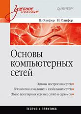 Книга Основы компьютерных сетей. Учебное пособие. Олифер