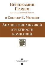 Книга Анализ финансовой отчетности компаний. Грэхем