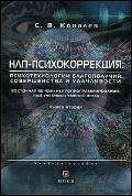Книга НЛП-психокоррекция. Психотехнологии благополучия, совершенства и удачливости. Ковалев
