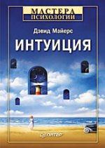 Книга Интуиция.Майерс