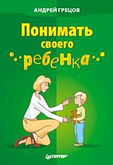 Купить Книга Понимать своего ребенка.Грецов