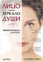 Книга Лицо-зеркало души. Физиогномика для всех. Тикл