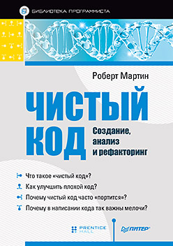 Книга Чистый код: создание, анализ и рефакторинг. Библиотека программиста. Мартин