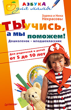 Купить Книга Ты учись, а мы поможем! Дошколенок - младшеклассник. Для родителей и детей от 5 до 10 лет. Некрасова