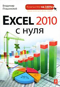 Книга Excel 2010 с нуля. Пташинский