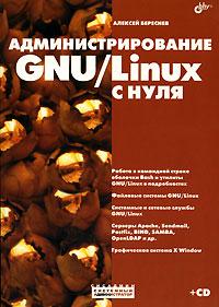 Книга Администрирование GNU/Linux с нуля. 2-е изд. Береснев (+ Дистрибутив CD)