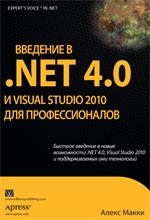 Книга Введение в .NET 4.0 и Visual Studio 2010 для профессионалов. Алекс Макки