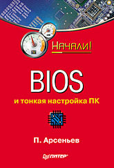 Книга BIOS и тонкая настройка ПК. Начали! Арсеньев