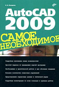 Книга AutoCAD 2009. Погорелов