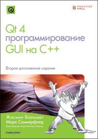 Книга Qt 4: Программирование GUI на С++. 2-е, дополненное издание. Бланшет